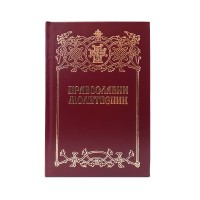 Orthodox Prayer Book 2