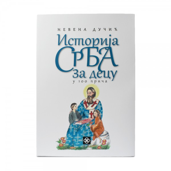 History of Serbs for children