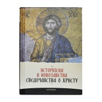 Historical and New Testament testimonies of Christ