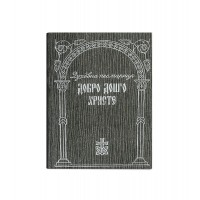 Spiritual Songbook - Welcome Christ