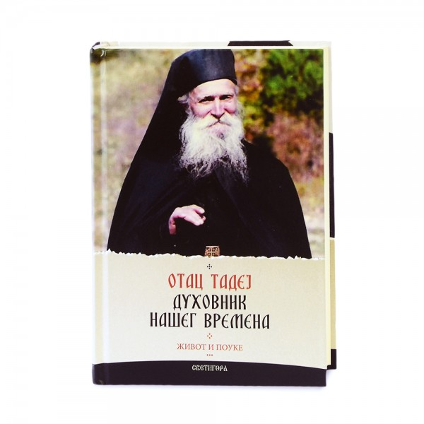 Father Thaddeus, the orthodox spiritual leader of our time