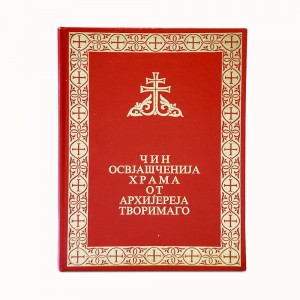 The act of consecration of the temple performed by the archbishop