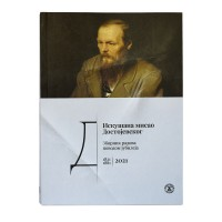 Dostoevsky's tempted thought