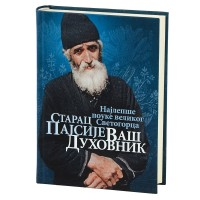 Oldman Paisius your spiritual leader