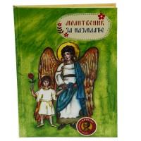 A prayer book for the youngest