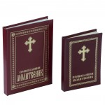 Orthodox prayer book small